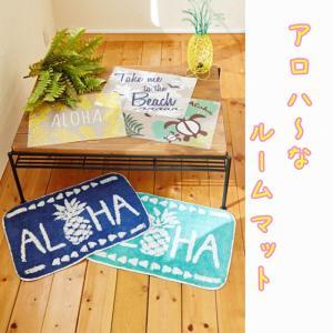 アロハロゴとパイナップルデザインマット お部屋の敷きマット ハワイアンインテリア 南国感 |seashells-zakka