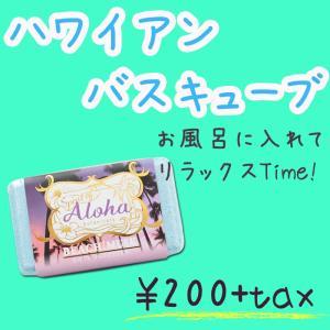 バスフィズ 入浴剤 ハワイアンデザイン プルメリアの香り プレゼント ギフト 贈り物|seashells-zakka