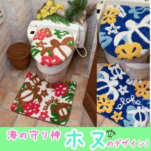 ホヌのトイレマット&カバー 海亀のデザイン かわいいハワイアン柄 洗浄 暖房便座対応|seashells-zakka