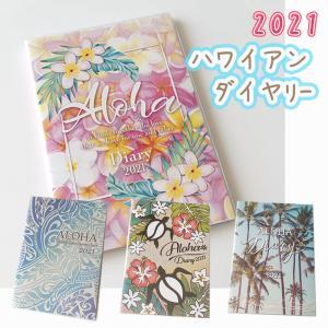 2021年ハワイアン手帳 スケジュール帳 ダイアリー 海の写真 おしゃれなプルメリア ホヌ海亀 日記