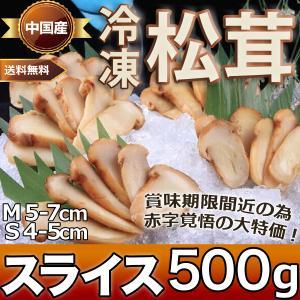【即日発送】松茸 冷凍 スライス 500g(250g×2パック)長さ4-7cm 55-65枚入 中国...