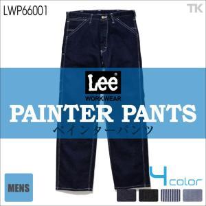 Lee ペインターパンツ メンズ ワークパンツ 作業ズボン Lee WORKWEAR ヒッコリー へリンボン インディゴ リー PAINTER PANTS bm-lwp66001