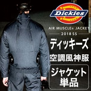 D-901 ファンジャケット 2着目におすすめ 2018年 空調服フルセット 空調 風神 服<...