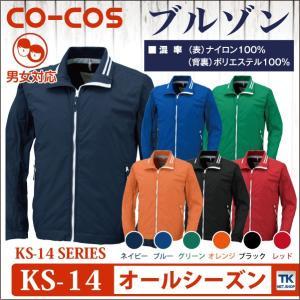 ブルゾン イベントブルゾン ワークウェア CO-COS コーコス イベントブルゾン cc-ks14|season-tk