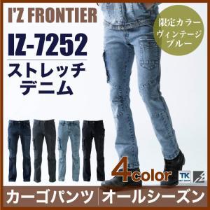作業ズボン アイズフロンティア IZ FRONTIER カーゴパンツ 作業服 ストレッチデニム 作業着 ズボン if-7252d