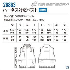 ハーネス対応 ベスト 空調服 単品 ファン無し ブルゾン メンズ [空調服単品] kd-26863-t season-tk 05