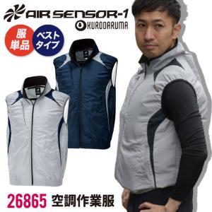 26865 空調服 配色 服のみ 袖なし 単品 快適 涼しい ファン対応 メンズ 仕事服 仕事着 A...