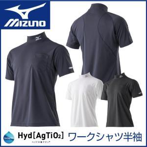 F2JA9180 ミズノ アンダーウェア 半袖Tシャツ ハイドロ銀チタン 無地 白 黒  モニターに...