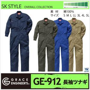つなぎ おしゃれ GRACE ENGINEER's 綿100% ベーシックモデル つなぎ服 SK STYLE sk-GE912