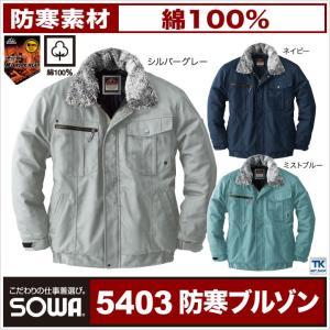 防寒ブルゾン 防寒服 防寒着 綿100% PROTECT WINTER 防寒ジャンパー sw-540...