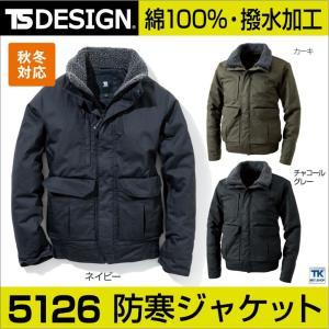 5126 ライトウォームジャケット ジャンパー ブルゾン 作業着 作業服 上着 長袖 ボア かっこい...