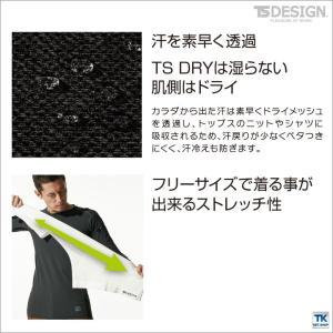 メッシュシャツ 半袖 TS DRY ショートスリーブ ストレッチ (ゆうパケット便) インナーウェア アンダーウェア TSデザイン tw-8045|season-tk|02