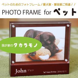 ペットメモリアル エニーフォトフレーム バースデー ギフト 写真立て ペット 遺影 位牌 木製 アクリル 磁石