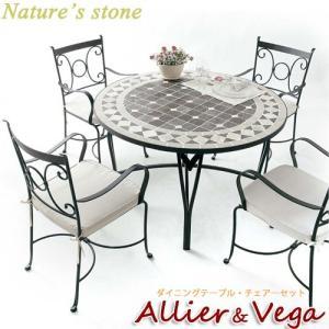 Nature's stone アリエ モザイクダイニングテーブル&ベガ アームチェアー4脚セット|seasonchita