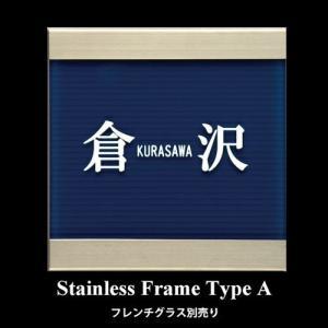 Stainless Frame ステンレスフレーム Type A(グラスサイン別売り)|seasonchita
