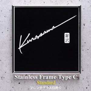 Stainless Frame ステンレスフレーム Type C スタンダードサイズ(グラスサイン別売り)|seasonchita