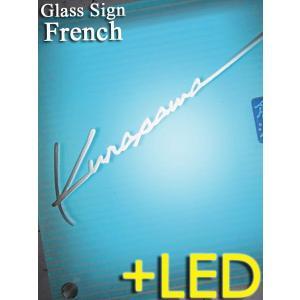 グラスサイン専用LEDライト(フレンチグラスサイン)|seasonchita