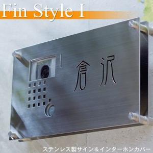 ネームインターホンプレート Fin-Style I(全4色)|seasonchita