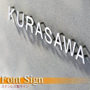 ステンレス製サイン Font Sign(フォントサイン)|seasonchita