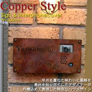 Copper Style サイン&インターホンカバー(W=300mm)|seasonchita