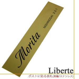 ポストに貼る表札 Liberte リベルテ 真鍮製 / ステンレス製|seasonchita