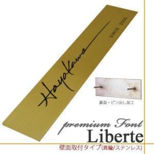 Liberte リベルテ プレミアムフォント 真鍮製 / ステンレス製 壁面取付用ピン出し加工タイプ|seasonchita