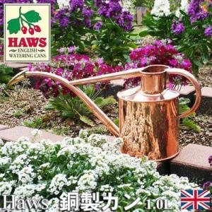 Haws 銅製ハンドメイドカン(1.0L)|seasonchita