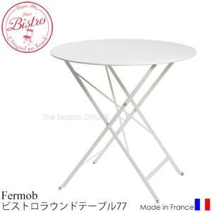 Fermob Bistro・ビストロ ラウンドテーブル77|seasonchita