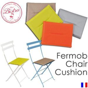 Fermob Bistro ビストロチェア専用クッション(全4色)|seasonchita