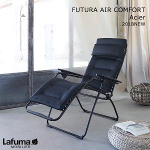 Lafuma FUTURA AIR COMFORT (全3色) フュチュラ エア コンフォート2016NEW|seasonchita