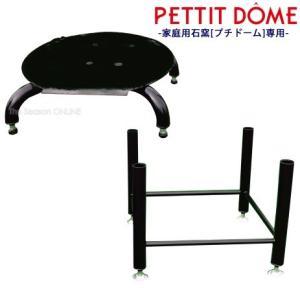 PETTIT DOME 家庭用石窯(プチドーム)専用分離式架台|seasonchita