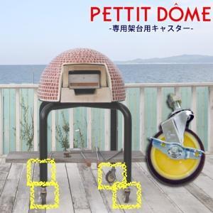 PETTIT DOME 家庭用石窯(プチドーム)専用キャスター 4個セット|seasonchita