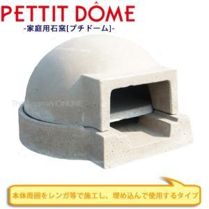 PETTIT DOME 家庭用石窯(プチドーム)本体|seasonchita
