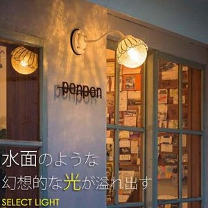 セレクトライト 門灯・ポーチライト・玄関灯 SE254 106・浮き球ガラスみたいなLEDポーチライト