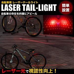 自転車 テール ライト レーザーライト リアライト 生活防水...
