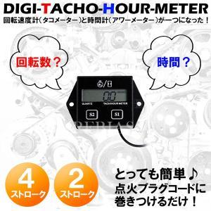 自動車やバイク等のエンジン回転数を計測するデジタル表示式タコメーターです。 点火プラグからの高周波ス...