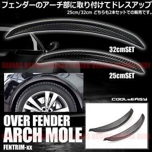 フェンダーモール ドライカーボン調 マッドガード オーバーフェンダー 2本 セット 軟質PVC 外装