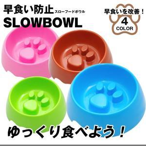 早食い 防止 フードボウル スローフード 肉球 丸飲み 防止 食器 犬 ペット用品 猫 スローボール ペット