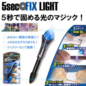 フィックス ライト 透明接着剤 紫外線 5秒 固まる 金属 ...