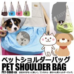ショルダー ペット バッグ 小型犬 猫 お出かけ 旅行 安心 安全 便利 抱っこ キャリー 肩掛け 散歩