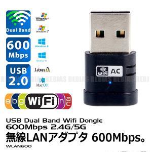 高速 小型 無線LAN アダプタ 11AC 600Mbps 5G 2.4G Wi-Fi ポケット USB ワイヤレス