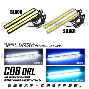 LED COB デイライト 超薄型 14cm 2本セット 面...