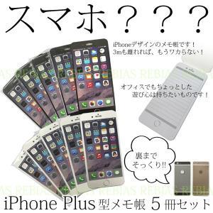 大人気スマートフォン型メモ帳に iPhone Plus サイズが新登場♪  iPhoneのデザインを...