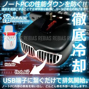 ノートパソコン冷却ファン エムゼロ ノートPC 外付け USB 給電 汎用 放熱 発熱 暴走 抑制 ...