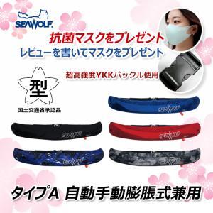 SEAWOLF 救命胴衣 国土交通省型式承認品 桜マーク ライフジャケット TYPE-A SW-J-F06 腰ベルトタイプ