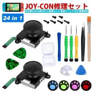 Switch NS Joy-con対応 ジョイコン 修理 24in1 switch ジョイコン コン...