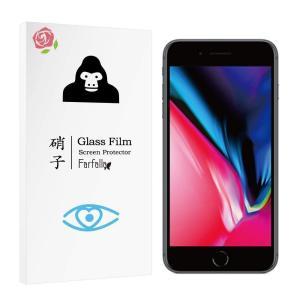 【ブルーライトカット】iPhone 8 Plus / 7 Plus / 6s Plus / 6 Pl...