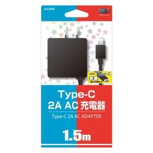 アローン Nintendo Switch 用 Type-C 2A AC充電器1.5m BK 日本メー...
