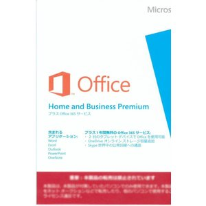 新品未開封 国内正規版 Microsoft Office Home and Business Premium プラス Office 365 OEM版