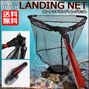 タモ網 折りたたみ式 玉網 ランディングネット ワンタッチ組立 アルミ柄 フィッシング 釣り コンパクト